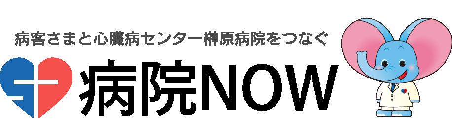 病院now 当院について 心臓病センター榊原病院